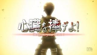 Download lagu 【一期 / 二期記念MAD】Attack on titan × Dedicate your heart! Full / 進擊の巨人×心臓を捧げよ!(フル歌詞付き)