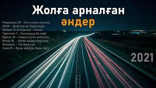ҚАЗАҚША ӘНДЕР 2021! Жолға арналған ән жинақ!ХИТЫ- КАЗАХСКИЕ ПЕСНИ