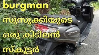 SUZUKI BURGMAN  |   malayalam video