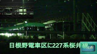 【JR阪和線】日根野電車区に227系1000番台 和歌山線・桜井線が!! 回送 @長滝駅前
