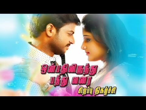 9 irundhu 10 Varai | Making of the Movie | Latest Tamil  Movie | Sirappu Nigazhchi | Kalaignar TV