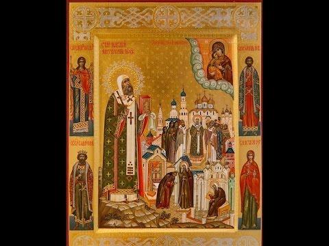 Святитель Филипп, митрополит Московский и всея Руси, чудотворец †1569. Жития часть 2