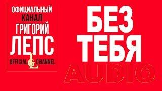 Григорий Лепс Без тебя ТыЧегоТакойСерьёзный Альбом 2017