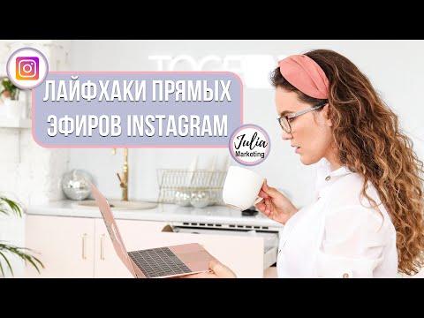 Лайфхаки прямых эфиров Instagram