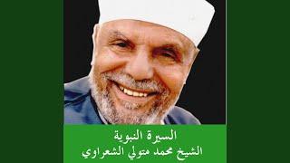 Mohamed Salla Allah 3Aleih Wa Sallam - Essmat Al Nabi Men Al Zounoub