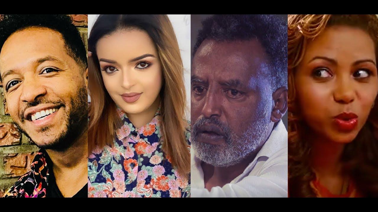 Download የኛ ሰፈር ሙሉ ፊልም Yenga Sefer full Ethiopian film 2021