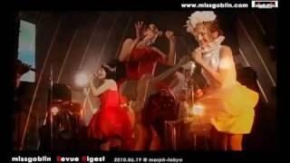 2010.6/19に六本木morph tokyoで行われた、ミスゴブリン・レビューのダ...