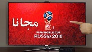 مشاهدة مباريات كاس العالم 2018 وقنوات bein sport على الشاشة | مضمونة 100%