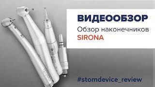 Обзор наконечников Sirona | StomDevice Review