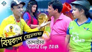 Bisso Cup Khela Vadaima   বিশ্বকাপ খেলা ভাদাইমা   Funny Video World Cup 2018   Bangla Natok