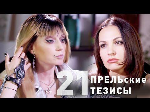 """#21 """"ПРЕЛЬские тезисы"""":"""