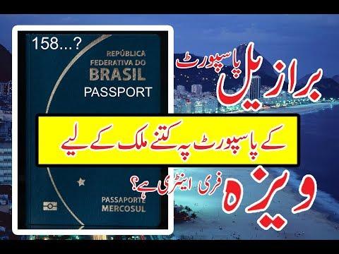 how to get Brazilian passport|Brazilian residency|Brazil visa|Brazil visa interview|urdu|hindi|