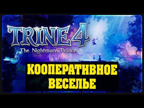 Trine 4 The Nightmare Prince - Кооперативное веселье