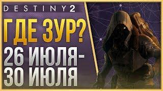 Destiny 2 Где ЗУР❓ 26 ИЮЛЯ - 30 ИЮЛЯ❗