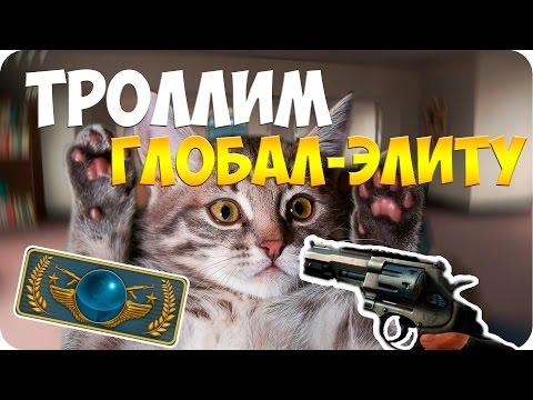 ТРОЛЛИМ ГЛОБАЛ-ЭЛИТУ (РЖАЧ!!!):  МИНИ-ИГРА СПАСАТЕЛИ CS GO