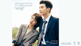 [空耳/Hangul] Monogram - 清醒夢(자각몽)(當你沉睡時 당신이 잠든 사이에 OST Part.6)