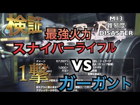【EDF IR】M13/ガーガント1撃/対決!戦略的自壊型最終決戦用轟砲VSガーガント/アースディフェンスフォース