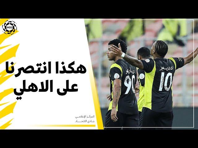 هكذا انتصر الاتحاد على الاهلي ٢-٠ في الجولة الثالثة من بطولة دوري الامير محمد بن سلمان ٢٠/٢١