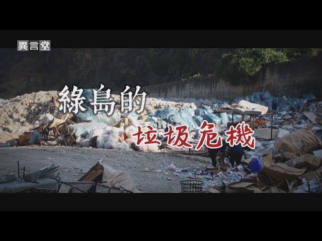 【民視異言堂】綠島的垃圾危機
