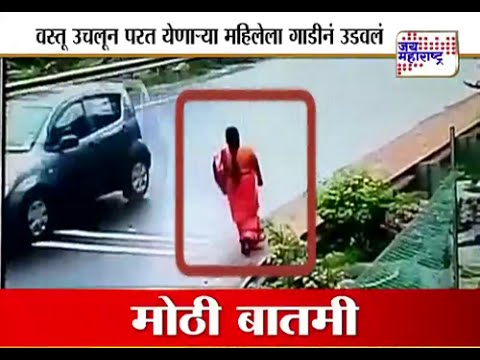 Horrible Road Car Accident of Indian Women Caught on camera thumbnail