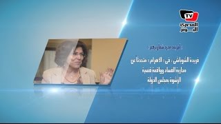 قالوا: عن محاربة الفساد وقضية الرشوة بمجلس الدولة.. ودرة في فيلم «مولانا»