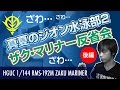 【ガンプラ】真夏のジオン水泳部2!ザク・マリナー反省会【ザク・マリナー】