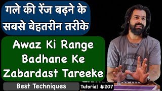How To Increase Your Vocal Range   Best Techniques   गल�...