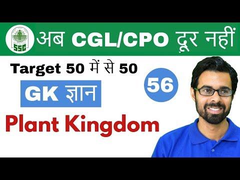 7:00 PM GK ज्ञान by Bhunesh Sir| Plant Kingdom | अब CGL/CPO दूर नहीं  |Day #56