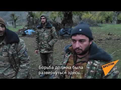 Армянские военнослужащие не покидают позиции