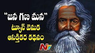 JANA GANA MANA: History Of Indian National Anthem | NTV