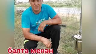 Башкирский Юмор Фаяз Янтурин көлкө шоу Колко шоу балтаны дөрөҫ тот 1 августа 2020 г.