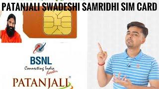 Baba Ramdev's Patanjali Swadeshi Samridhi Sim Card Launched | Full Details in 2018 ( HINDI )