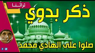 dhikr ذكر شعبي : صلوا على الهادي محمد