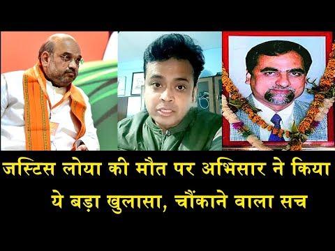 अभिसार शर्मा ने बता दिया सारा सच /ABHISHAR SHARMA ON JUDICIARY