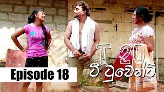 T20 - ටී ටුවෙන්ටි | Episode 18 | 03 - 01 - 2020 | Siyatha TV Thumbnail