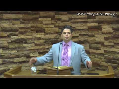 Πράξεις δ΄32- ε΄11| Σωτηρίου Γιώργος 9/9/18