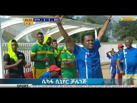 Ethiopia: በሴካፋ ሲኒየር ቻሌንጅ ኢትዮጵያ በብሩንዲ ተሸነፈች - ENN Sport