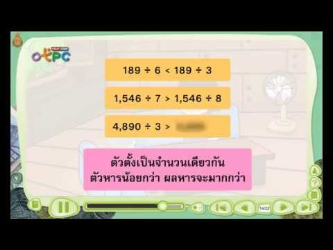 สื่อการเรียนการสอน คณิตศาสตร์ ป.3 - การหารยาว ตอนที่ 4 [59/85]