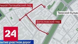 Смотреть видео В Москве будет ограничено движение по ряду улиц - Россия 24 онлайн