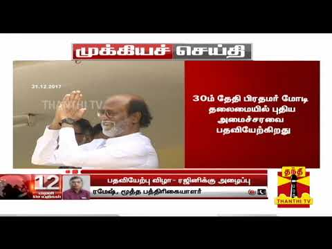 #Rajinikanth | #PMNarendraModi | #PMModi  மோடி பதவியேற்பு : ரஜினிக்கு அழைப்பு - மூத்த பத்திரிகையாளர் ரமேஷ் கருத்து  Uploaded on 27/05/2019 :   Thanthi TV is a News Channel in Tamil Language, based in Chennai, catering to Tamil community spread around the world.  We are available on all DTH platforms in Indian Region. Our official web site is http://www.thanthitv.com/ and available as mobile applications in Play store and i Store.   The brand Thanthi has a rich tradition in Tamil community. Dina Thanthi is a reputed daily Tamil newspaper in Tamil society. Founded by S. P. Adithanar, a lawyer trained in Britain and practiced in Singapore, with its first edition from Madurai in 1942.  So catch all the live action @ Thanthi TV and write your views to feedback@dttv.in.  Catch us LIVE @ http://www.thanthitv.com/ Follow us on - Facebook @ https://www.facebook.com/ThanthiTV Follow us on - Twitter @ https://twitter.com/thanthitv