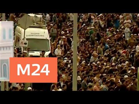Смотреть В праздновании Курбан-байрама примут участие 250 тысяч мусульман в Москве - Москва 24 онлайн