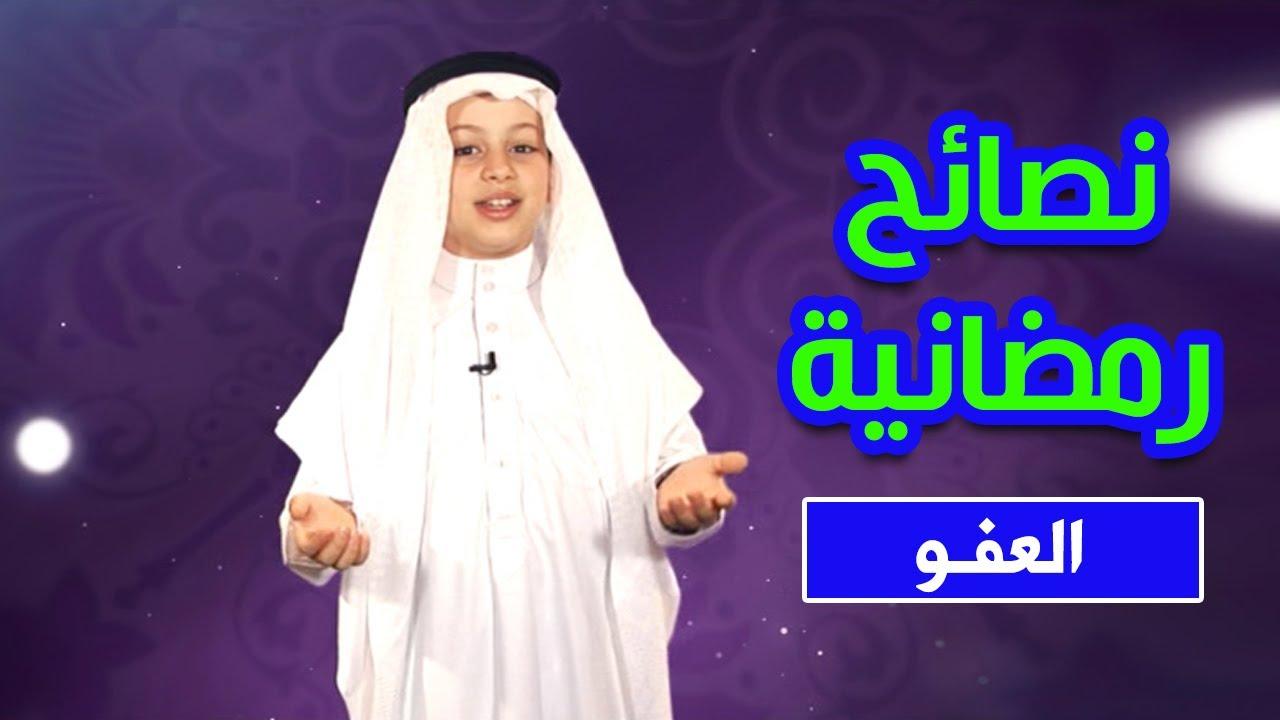 نصائح رمضانية (العفو) - المعتصم بالله مقداد | طيور بيبي Toyor Baby