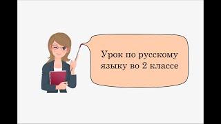 Открытый урок по русскому языку во 2 классе