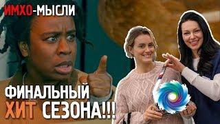 Оранжевый Хит Сезона - ФИНАЛ - ИМХО мысли