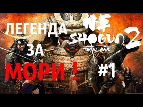 Total War. SHOGUN 2. (Легенда) . МОРИ #1 Бодрое начало ! Прохождение компании