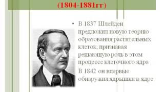 История развития науки о клетке.AVI