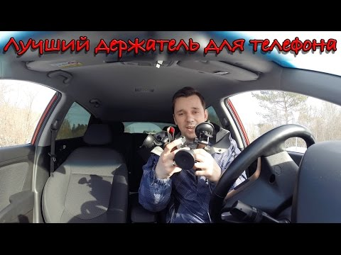 Лучший держатель для телефона в авто [EvKov]
