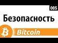 Bitcoin. Безопасность, приватность и анонимность