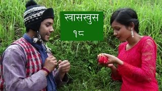 nepali comedy khas khus 18( 28 july 2016 ) Love,Festival,ornaments,clothes, by www.aamaagni.com