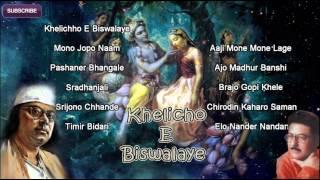 Bengali nazrul geeti | khelicho e biswalaye | audio jukebox | bengali audio songs